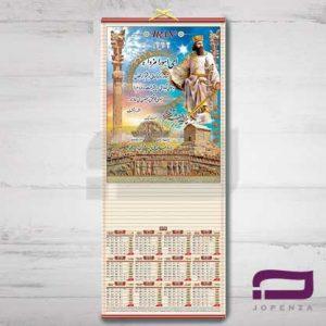 تقویم دیواری O1004