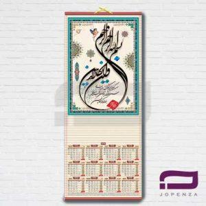 تقویم دیواری O1006