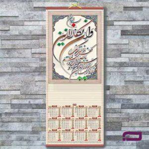 تقویم دیواری O1007