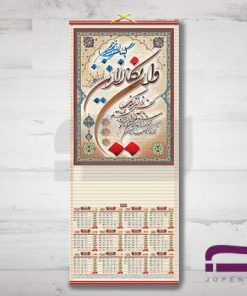 تقویم دیواری O1009