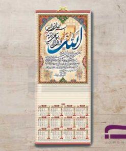 تقویم دیواری O1012