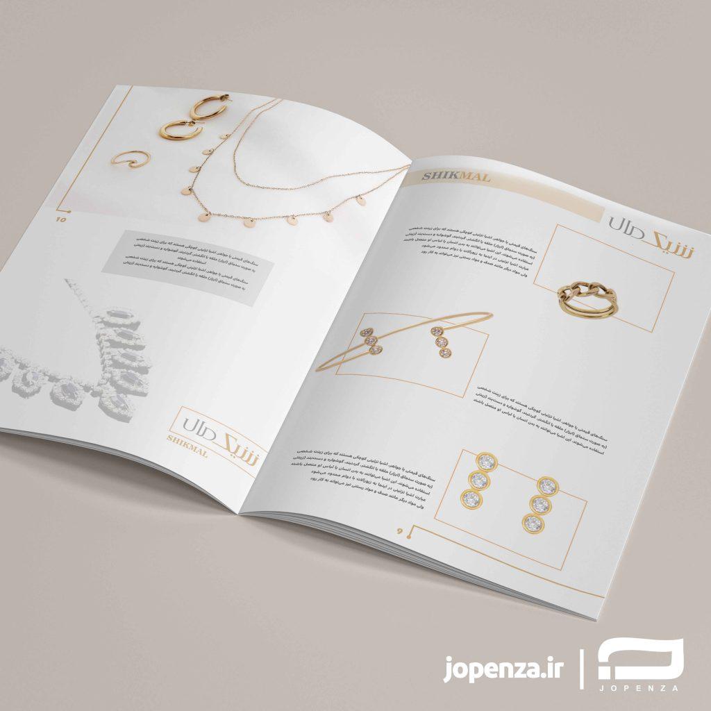 طراحی کاتالوگ, طراحی کاتالوگ محصولا