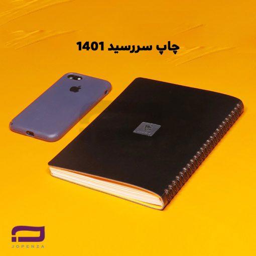 چاپ سررسید 1401